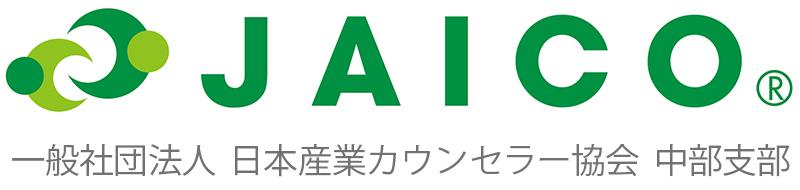 一般社団法人 日本産業カウンセラー協会 中部支部